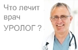 Что лечит врач уролог